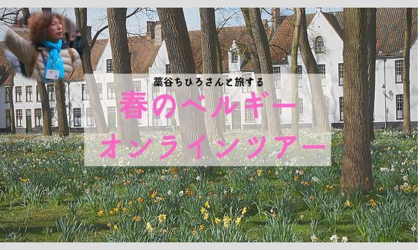 【4回分まとめ購入・第2回~第5回】藁谷ちひろさんと旅する 春のベルギー オンライン講座 イベント画像1