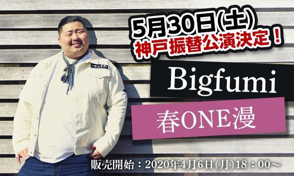 [4/4振替公演]Bigfumi ワンマンライブ(神戸三宮公演) イベント画像1