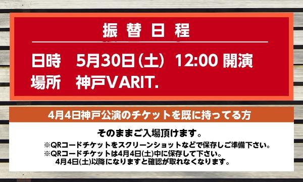 [4/4振替公演]Bigfumi ワンマンライブ(神戸三宮公演) イベント画像2