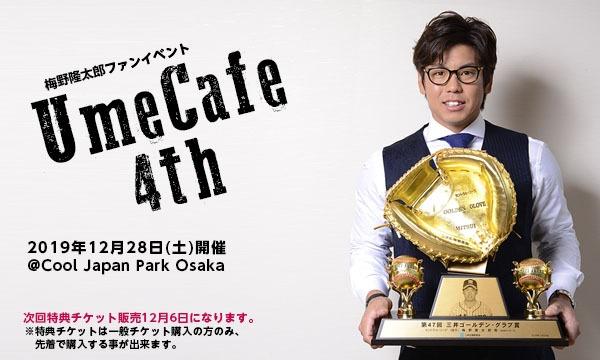 阪神タイガース 梅野隆太郎 ファンミーティング 2020 in Osaka & Seoly 2nd イベント画像1