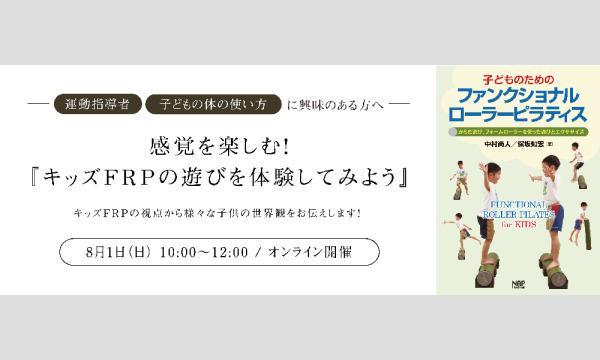 【オンラインWS】キッズFRP 『感覚を楽しむ!キッズFRPの遊びを体験してみよう』(講師:保坂 知宏)8月1日(日) イベント画像1
