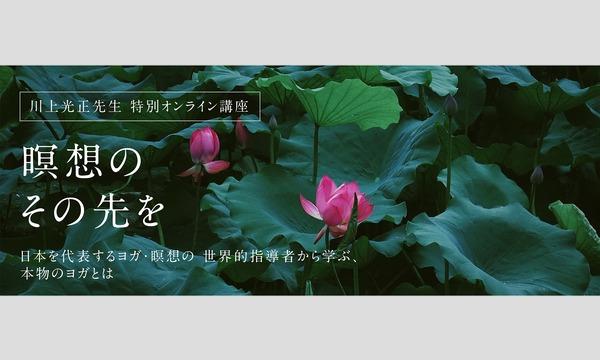 株式会社P3の【オンライン講座】瞑想のその先を〜日本を代表するヨガ・瞑想の世界的指導者から学ぶ、本物のヨガとは〜イベント