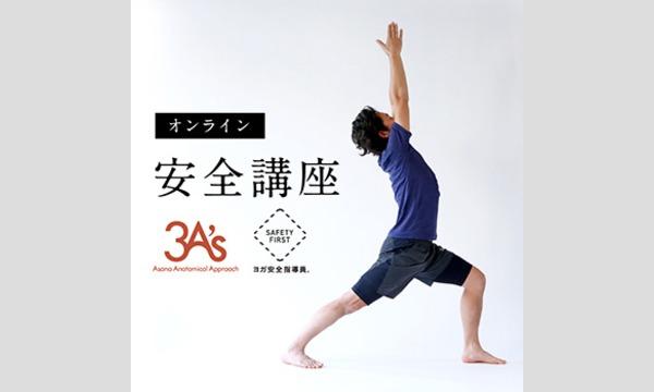 株式会社P3の【オンライン】3A's 安全講座(1)前捻角(講師:中村尚人)2020年10月1日イベント