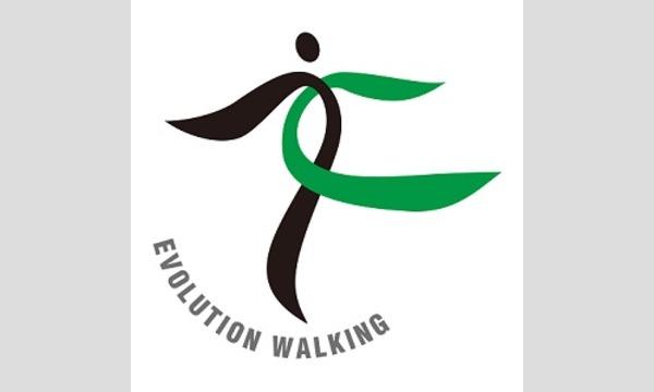 【オンライン】エボリューションウォーキング指導者養成コース(リアルタイム講座):8月24日(月) イベント画像1