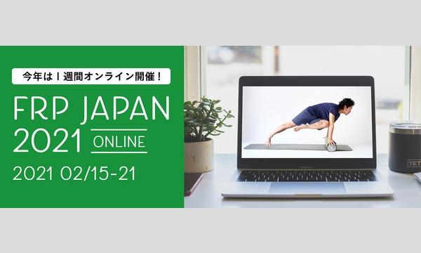 基本ヨガアーサナを快適にするFRP(岡田香奈)【FRPjapan2021】 イベント画像1