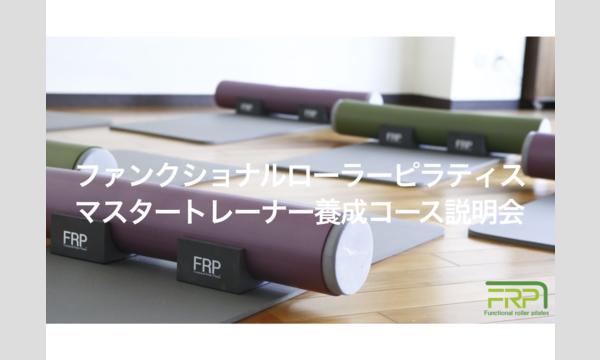 【オンライン】FRPマスタートレーナー養成コース説明会  9月14日(月) イベント画像1