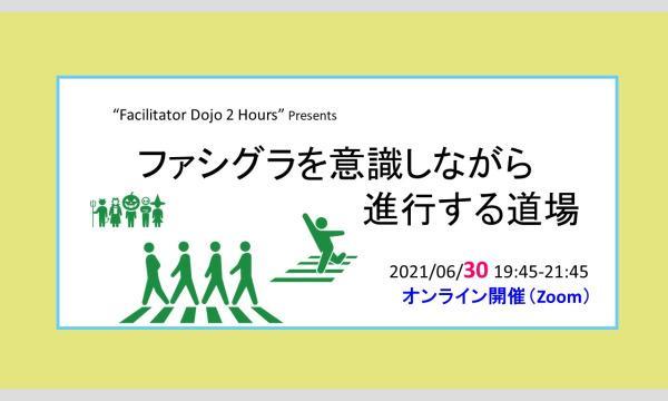 Facilitator Dojo 2 Hours「ファシグラを意識しながら進行する道場」(6/30) イベント画像1