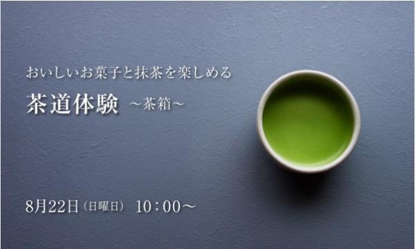 茶道お客様体験【8月22日】〜裏千家茶道教室〜 イベント画像1
