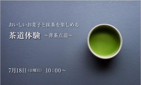 茶道お客様体験【7月18日】〜裏千家茶道教室〜 イベント画像1