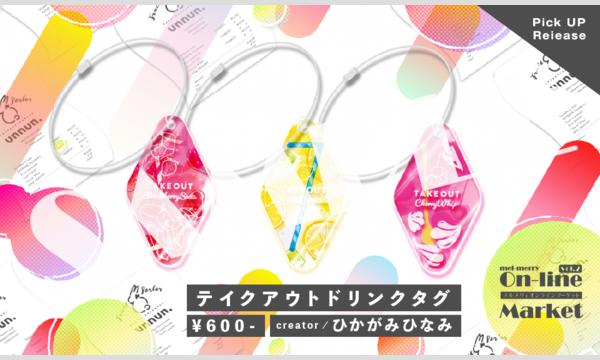 【メルメリィオンラインマーケット】Pick UP Reiease【デジタルPOP】 イベント画像2