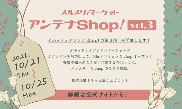 【メルメリィマーケット】アンテナshop! vol.3【委託販売】 イベント画像1