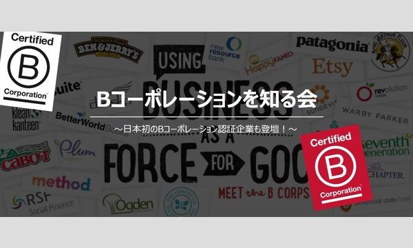 Bコーポレーションを知る会 イベント画像1