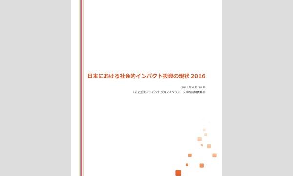 「日本における社会的インパクト投資2016」を読む会 イベント画像1