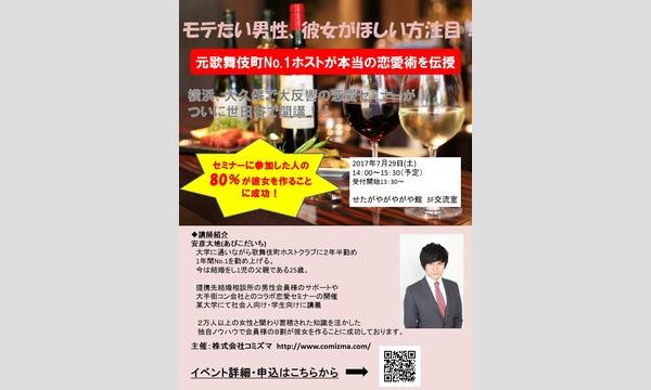 元歌舞伎町No.1ホストが教える女性との恋愛術 in東京イベント