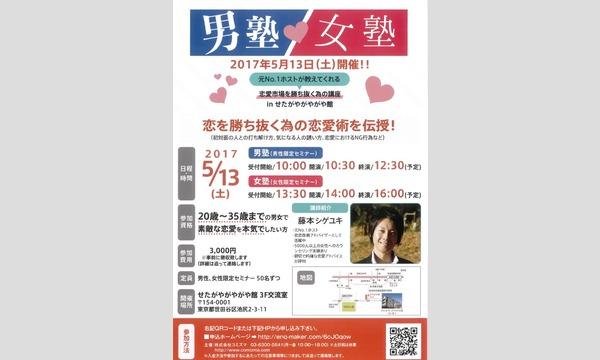 元No.1ホストが開講 男塾 女塾 in東京イベント