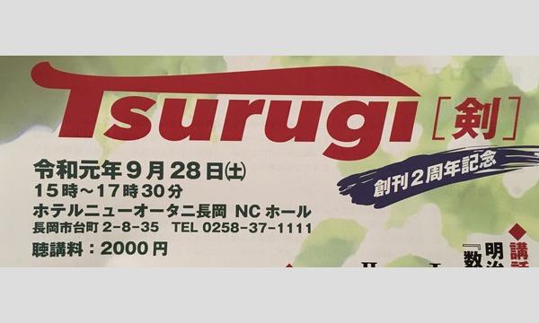 Tsurugi [剣] 創刊2周年記念 『講演会』 イベント画像1