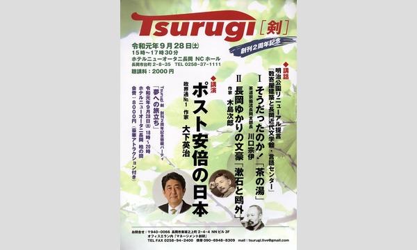 Tsurugi [剣] 創刊2周年記念 『講演会』 イベント画像2