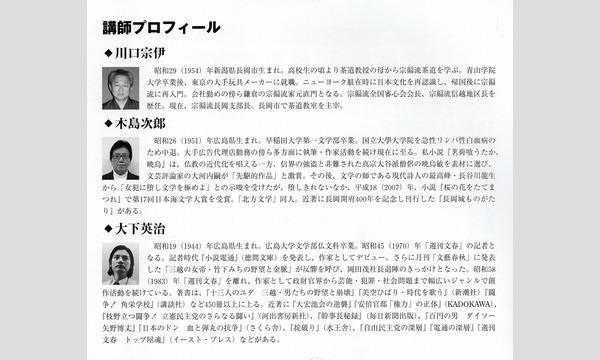 Tsurugi [剣] 創刊2周年記念 『講演会』 イベント画像3