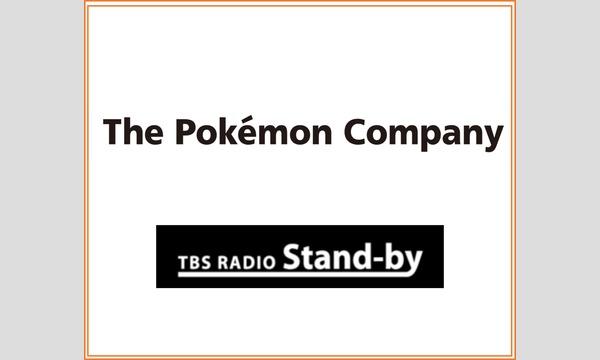 株式会社TBSラジオの「森本毅郎・スタンバイ!」放送30年トークセミナー『ポケモンでわかる!企画に役立つヒット術』開催!!イベント
