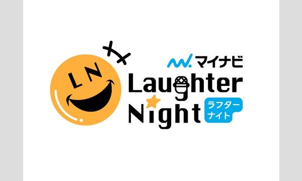 株式会社TBSラジオの【二次募集】マイナビ Laughter Night オンエア争奪ライブ(公開録音)〈9月〉イベント