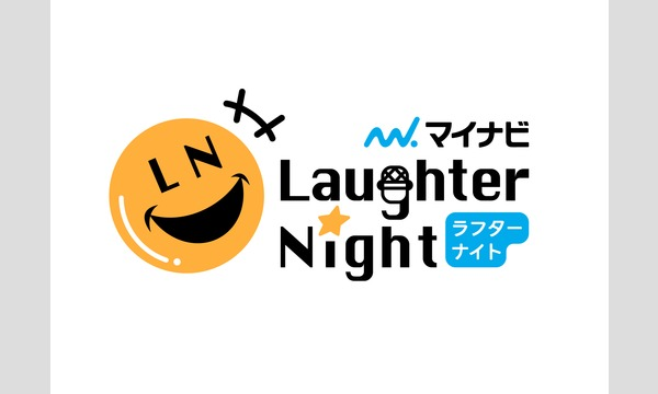 株式会社TBSラジオの【一次募集】マイナビ Laughter Night オンエア争奪ライブ(公開録音)〈9月〉イベント