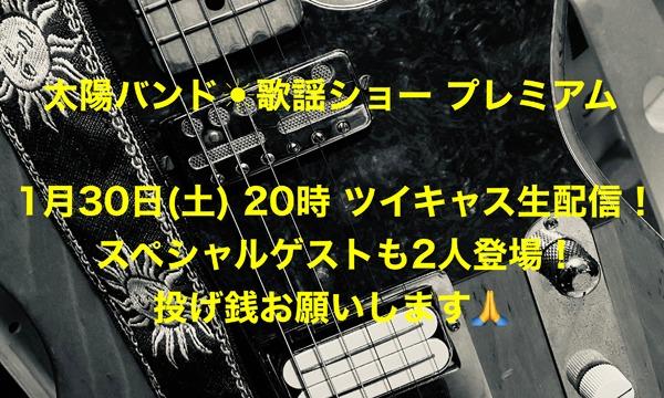 太陽バンド・歌謡ショー プレミアム イベント画像1