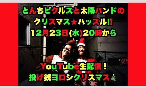 【投げ銭サイト】生配信!とんちピクルスと太陽バンドのクリスマス★ハッスル!! イベント画像1
