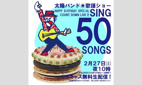 """太陽バンド︎歌謡ショー HAPPY BIRTHDAY COUNT DOWN LIVE !! SING""""50""""SONGS イベント画像1"""