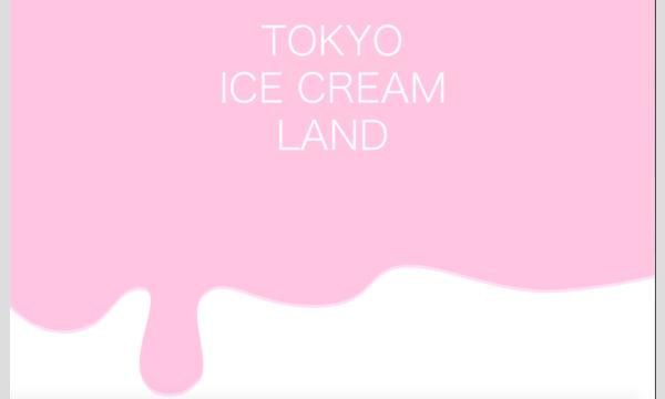 TOKYO ICECREAM LAND(東京アイスクリームランド) in東京イベント