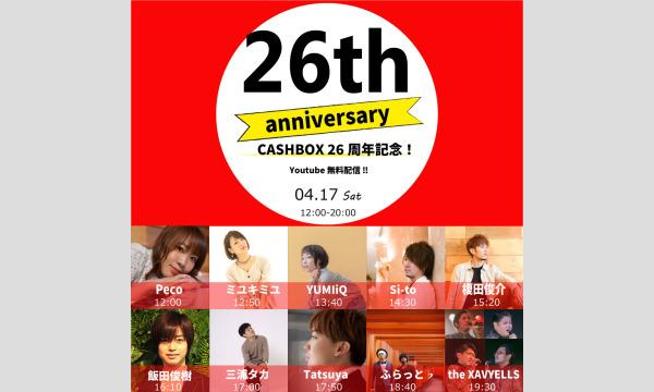 26周年記念!Youtube配信ライブ‼ イベント画像1
