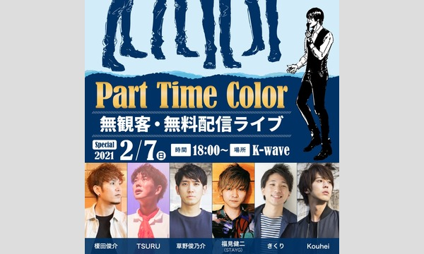 Part Time Color ~無料配信ライブ~ イベント画像1