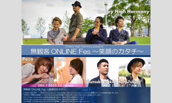 Cooley High Harmony presents 無観客ONLINE Fes 笑顔のカタチ Day.2 イベント画像1