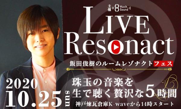 LIVE Resonact飯田俊樹のルームレゾナクト フェス イベント画像1
