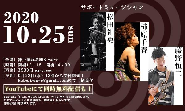 LIVE Resonact飯田俊樹のルームレゾナクト フェス イベント画像3