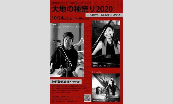 植物音楽ユニット・大地の種ワンマンコンサート『大地の種祭り2020』 イベント画像1