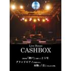 Livehouse CASHBOXのイベント