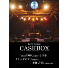 Livehouse CASHBOXのイベント