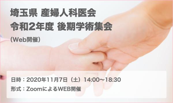 埼玉県産婦人科医会 令和2年度後期学術集会 イベント画像1