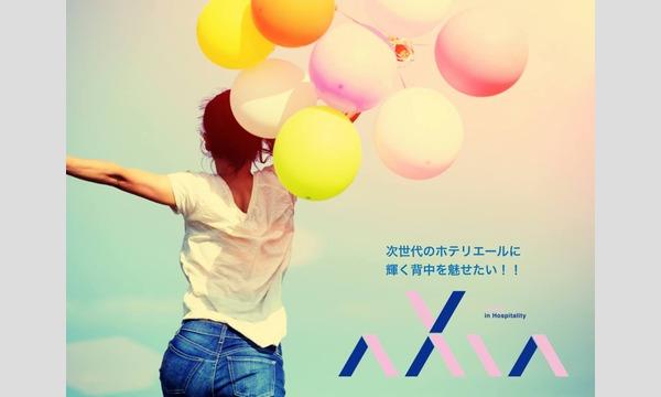 AXIA FORUM 2019~輝くホテリエールの創出~ イベント画像2