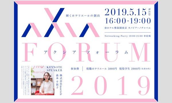AXIA FORUM 2019~輝くホテリエールの創出~ イベント画像1