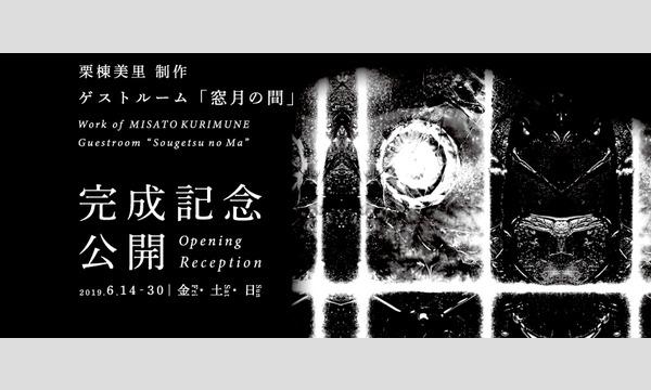 """ゲストルーム「窓月の間」完成記念公開 Guestroom""""Sougetsu no Ma""""Opening Event イベント画像1"""