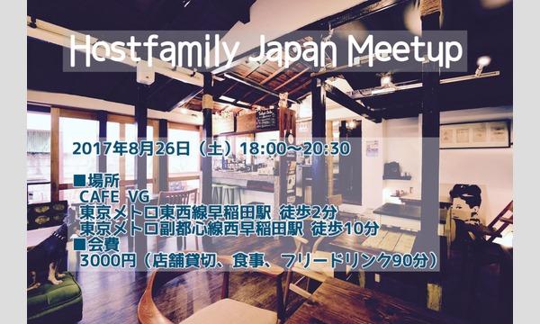 ホストファミリーに興味がある人とHF経験者の交流会(店舗貸切、フリードリンク、食事付き) in東京イベント