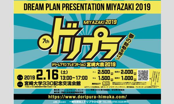 ドリームプラン・プレゼンテーション宮崎大会2019 イベント画像1