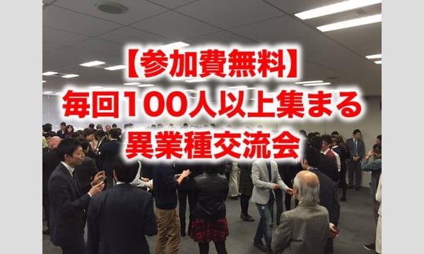 【参加費無料】毎回100人以上集まり縁がつながり仕事につながる異業種交流会・名刺交換会 in東京イベント