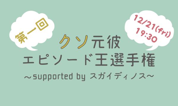 「クソ元彼エピソード王選手権〜supported byスガイディノス〜」 イベント画像1