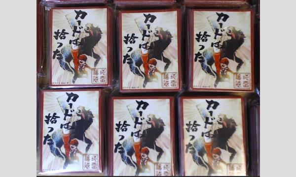 チャンネル会員様限定 Zirai福袋特製カードスリーブ「カードは拾った」プレゼントキャンペーン イベント画像1