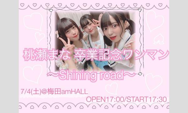 桃瀬まな卒業記念ワンマンライブ〜Shining road〜 イベント画像1