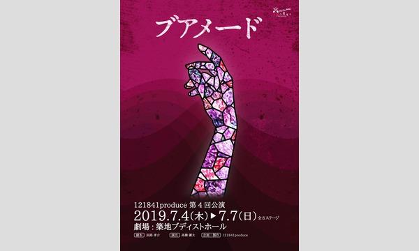 121841produce 第4回公演「ブアメード」【S席】 イベント画像1