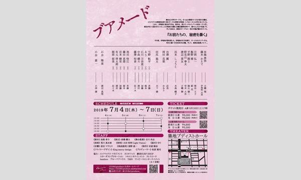 121841produce 第4回公演「ブアメード」【S席】 イベント画像2