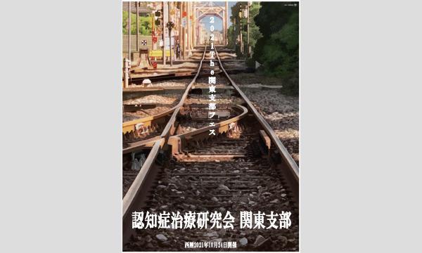 認知症治療研究会 関東支部セミナー イベント画像1